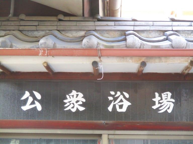 Thói quen tắm bồn của người Nhật và nhà tắm công cộng ở Nhật
