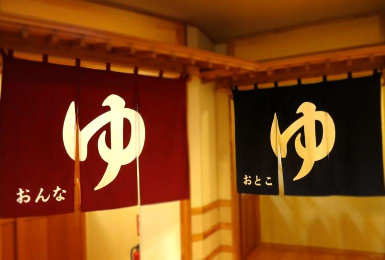 """Nhà tắm công cộng ở Asakusa: đi tắm """"sentō"""" và những nhà tắm không thể bỏ lỡ"""