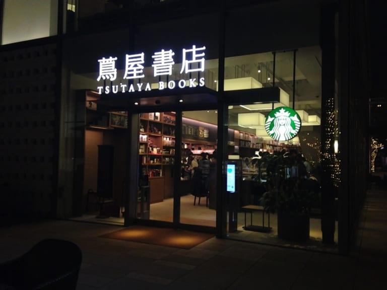 Dạo chơi Daikanyama – cà phê, trà, nước (1)