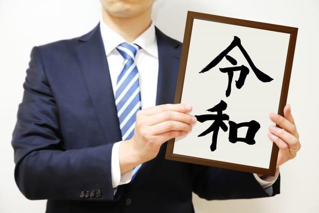 Niên hiệu mới của Nhật – Reiwa (Lệnh Hòa)