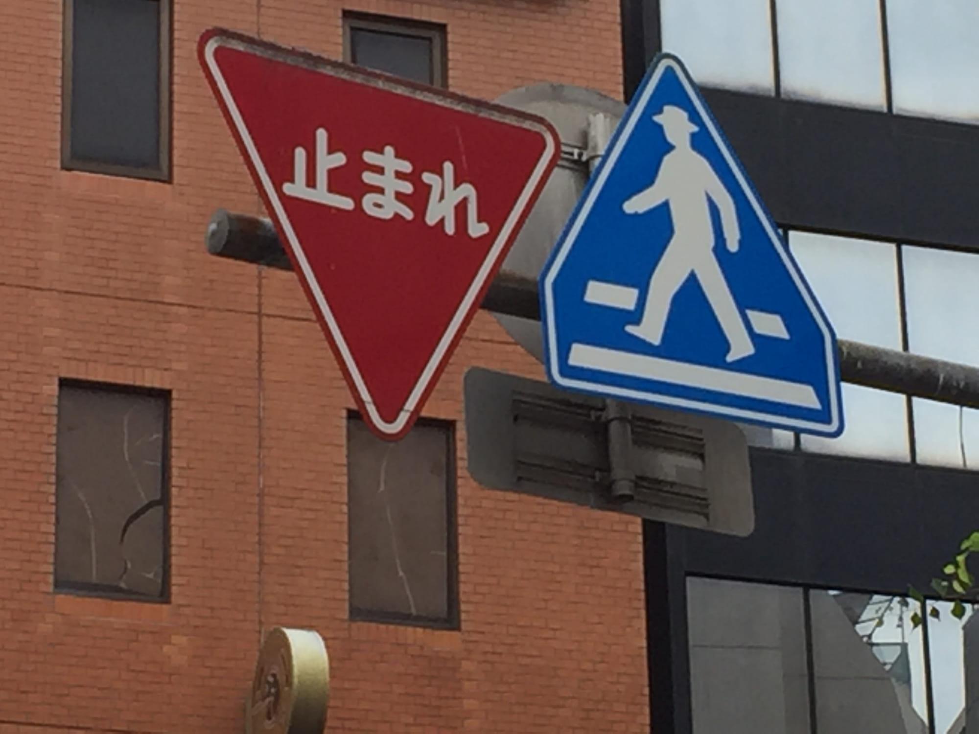 Tìm hiểu các biển báo và chỉ dẫn thường thấy trên đường phố Nhật ...