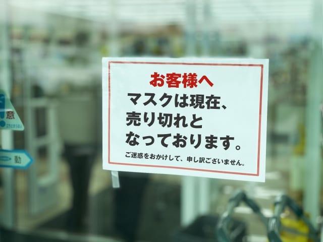 Những thông báo hết hàng được dán lên ở hầu hết các cửa hàng kinh doanh khẩu trang trong mùa dịch