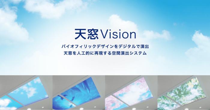 Giếng trời ảo vision