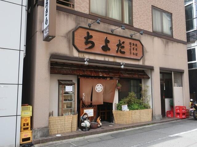nhà hàng Chiyoda