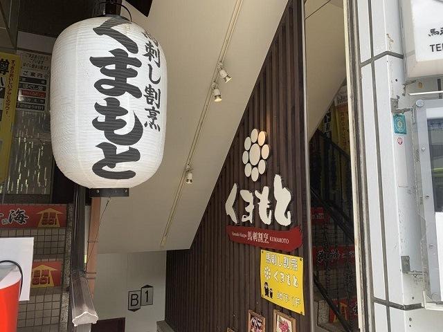 nhà hàng Basashi Kappou Kumamoto - Chi nhánh Kofu