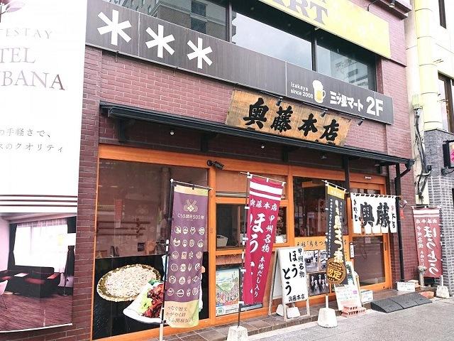 Nhà hàng Okufuji Honten Kofu Ekimae